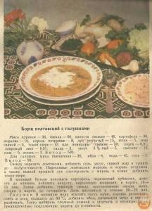 Борщ полтавский