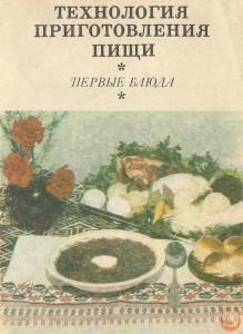 Технология приготовления пищи 1978