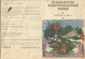 Вторые блюда брошюра 1978год