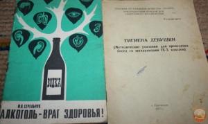 Советские медицинские брошюры