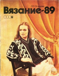 Обложка журнала Вязание-89