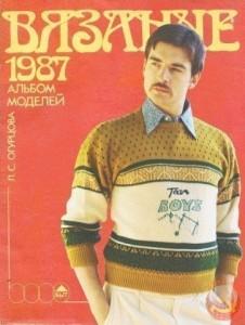 Журнал вязание-1987