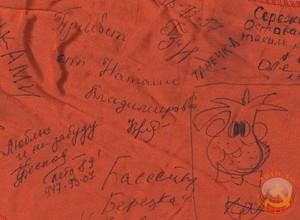 Подписи на пионерском лагере на память