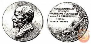 медаль конкурса П.И. Чайковского