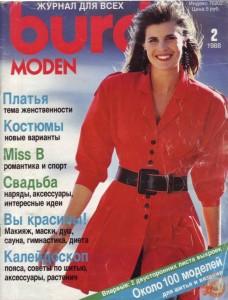"Журнал ""Burda"" №2 за 1988г."