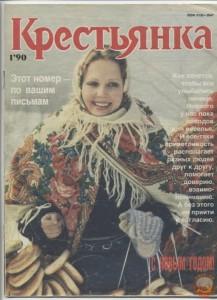 """Журнал """"Крестьянка"""" 1990г."""