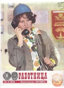 """Журнал """"Работница"""" № 11 за 1976г."""