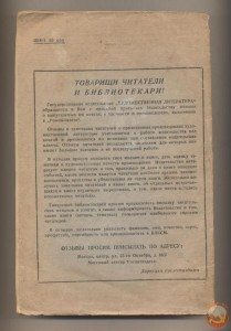 Роман-газета