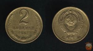 2 копейки СССР