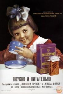 какао в ссср
