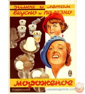 мороженое СССР реклама