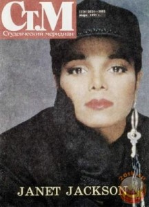 журнал Студенческий Мередиан. март 1991