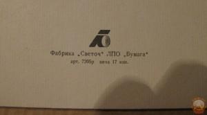 Стоимость советского школьного дневника