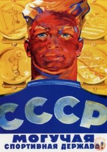 СССР могучая спортивная держава