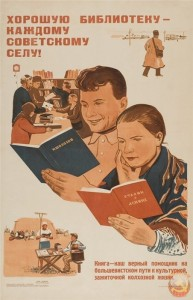плакат книгу каждому