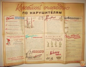 стенгазета советских времен