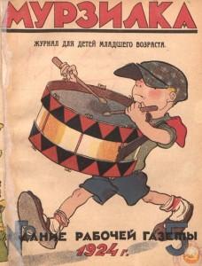 Журнал Мурзилка 1924