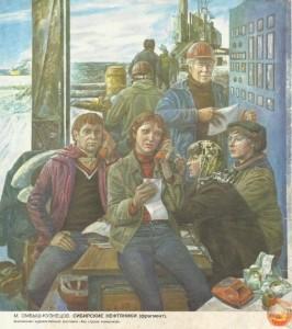 Сибирские нефтяники