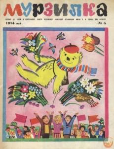 детский советский журнал Мурзилка