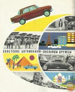Советские автомобили СССР