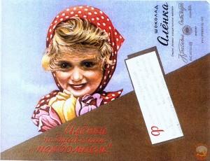 Обертка шоколада Аленка. СССР 1967