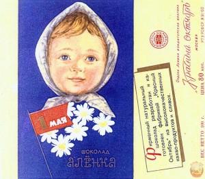 Обертка шоколада Аленка. СССР 1968