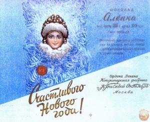 Обертка шоколада Аленка. СССР 1969