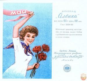Обертка шоколада Аленка. СССР 1970