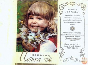 Обертка шоколада Аленка. СССР 1975