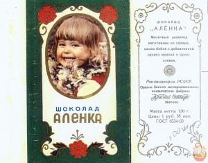 Обертка шоколада Аленка. СССР 1976
