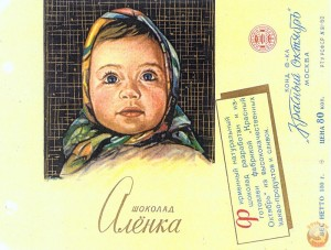 Обертка шоколада Аленка. 1977