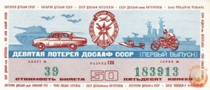 лотерея ДОСААФ