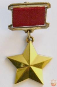 золотая звезда медаль