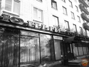Советский магазин Юный техник