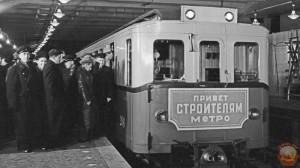 советское метро
