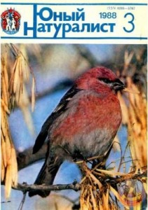 Журнал Юный натуралист
