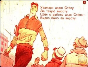 "диафильм ""Дядя Степа"""