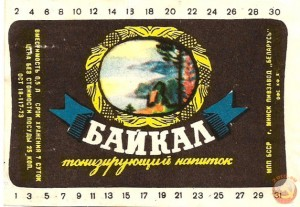"""этикетка_лимонада """"Байкал"""""""