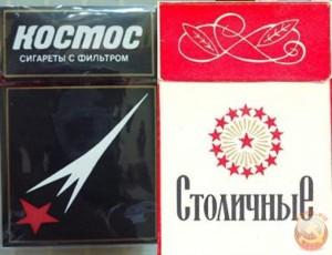 сигареты Космос и Столичные