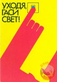 plakat-o-berezhlivosti-11-1988