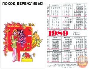 поход бережливых plakat-o-berezhlivosti-3