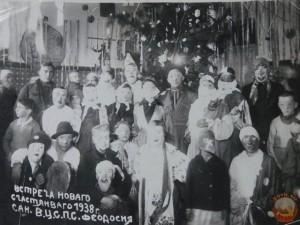 встреча нового года 1938