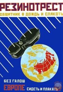 реклама советских галош
