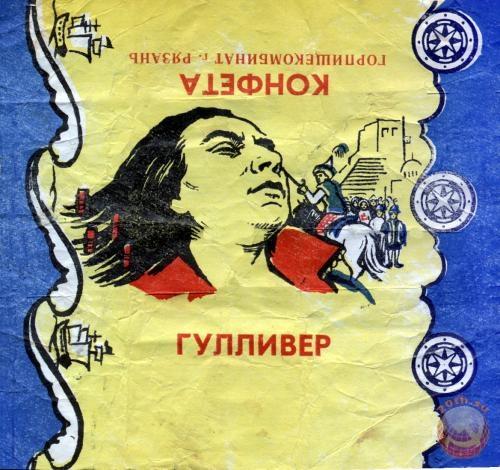 Конфеты Гулливер