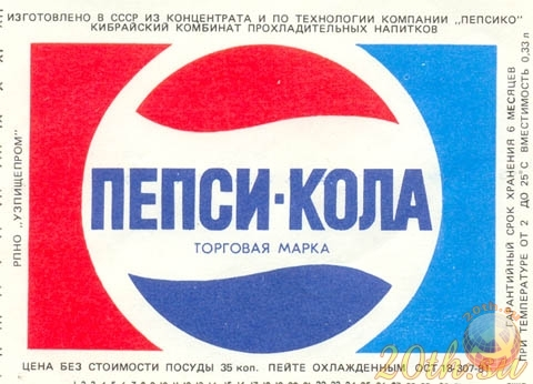Советская Пепси-Кола