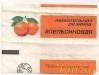 Жвачка апельсиновая