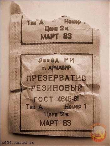 Советский презерватив