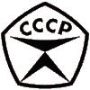 Знак ГОСТа в СССР